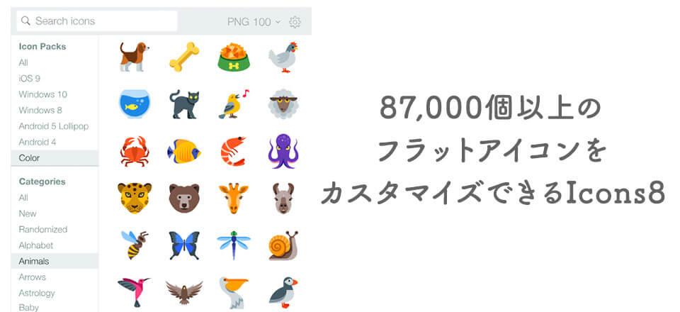 87,000個以上のフラットアイコンをカスタマイズできるIcons8【無料】
