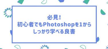 必見!初心者でもPhotoshopを1からしっかり学べる良書10冊