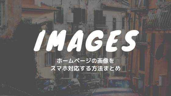 ホームページの画像をスマホ対応する方法まとめ【HTML・CSS】