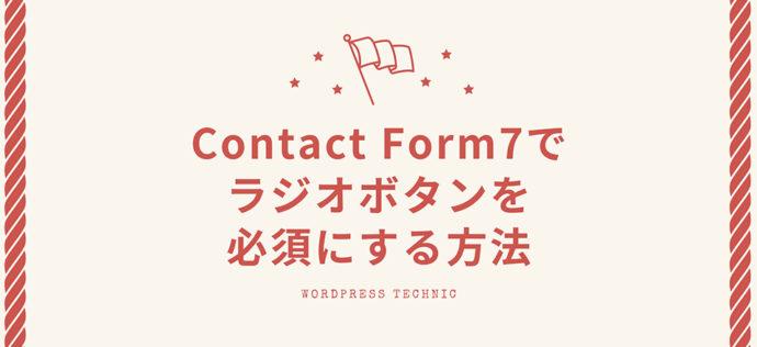 Contact Form7でラジオボタンを必須にする方法