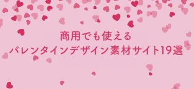 商用でも使えるバレンタインデザイン素材サイト19選【無料】