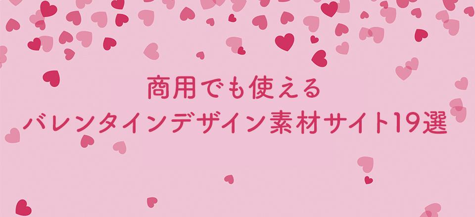 【2021年】商用でも使えるバレンタインデザイン素材サイト19選【無料】