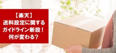 【楽天】送料設定に関するガイドライン新設!何が変わる?