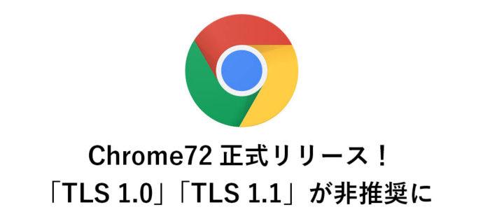 Chrome72正式リリース!「TLS 1.0」「TLS 1.1」が非推奨に