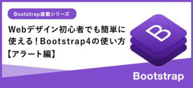 Webデザイン初心者でも簡単に使える!Bootstrap4基本の使い方【アラート編】