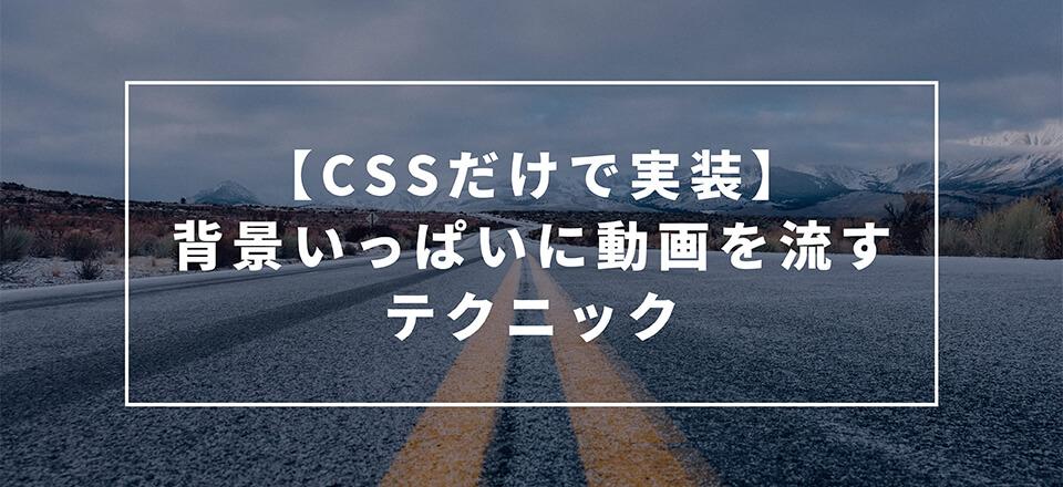 【CSSだけで実装】背景いっぱいに動画を流すテクニック
