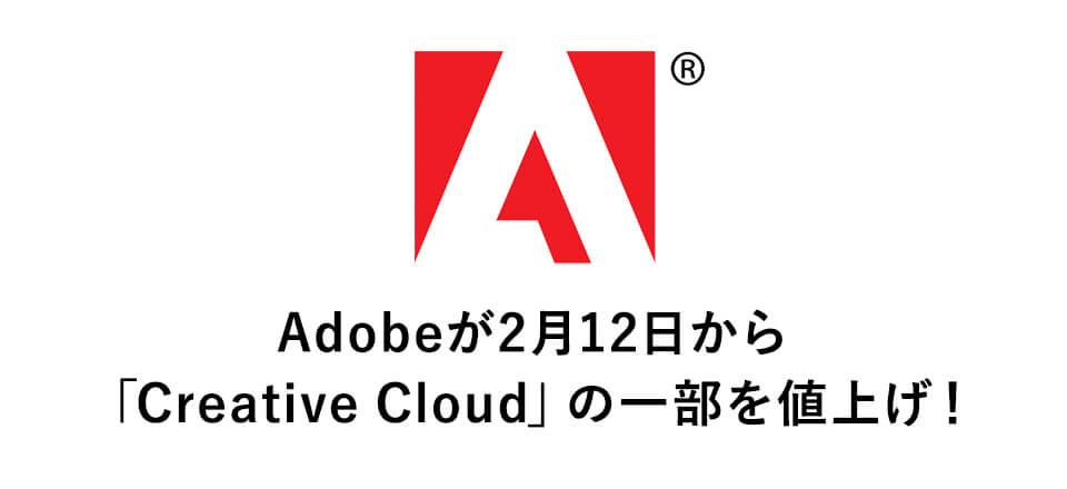 Adobeが2月12日から「Creative Cloud」の一部を値上げ!【要チェック】