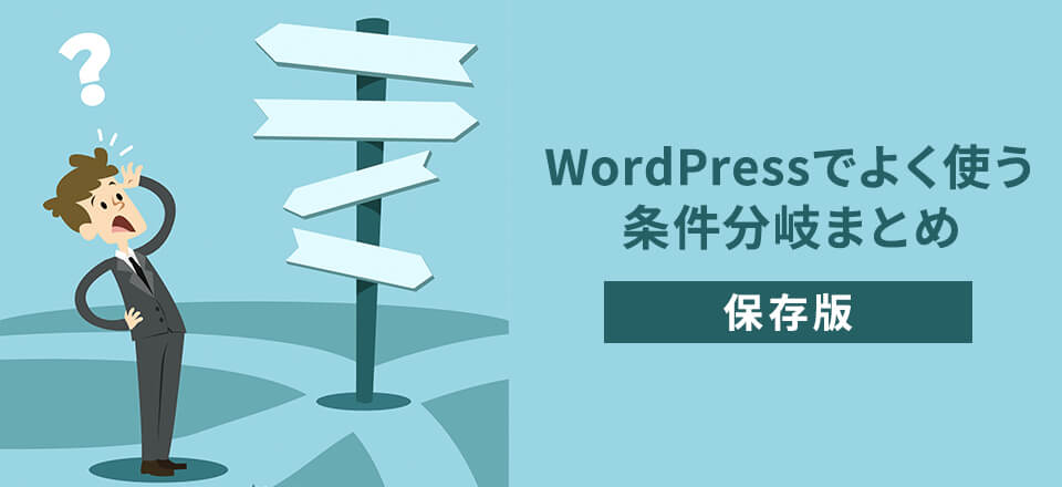 WordPressでよく使う条件分岐まとめ【保存版】