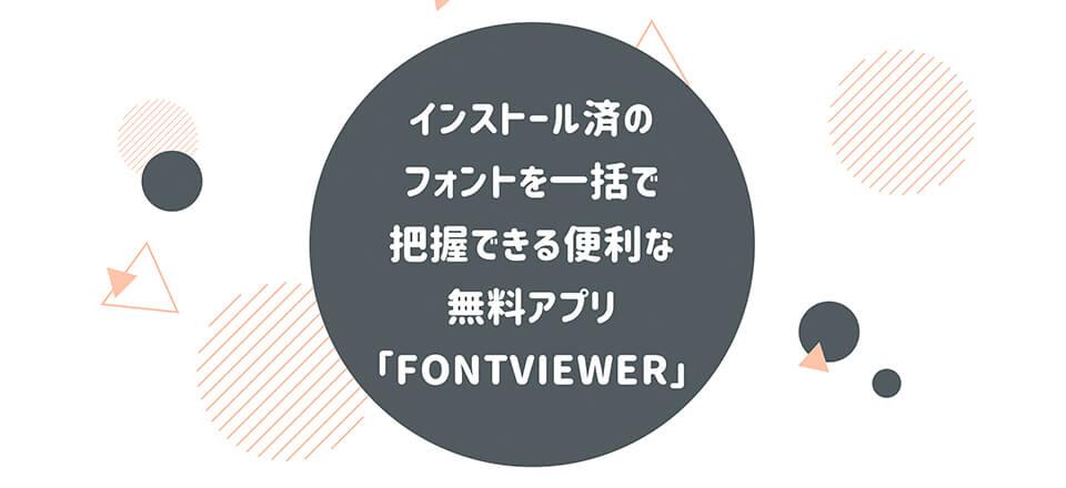 インストール済のフォントを一括で把握できる便利な無料アプリ「Fontviewer」