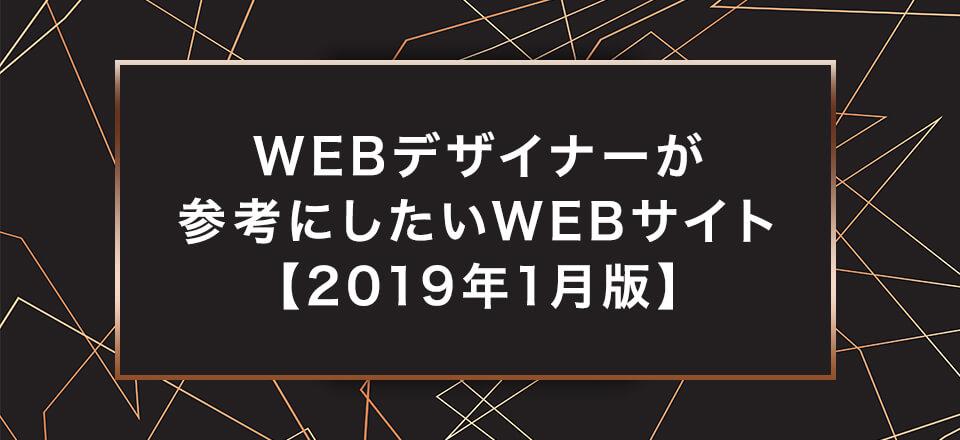 WEBデザイナーが参考にしたいWEBサイト【2019年1月版】