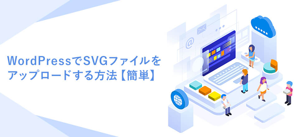 WordPressでSVGファイルをアップロードする方法【簡単】