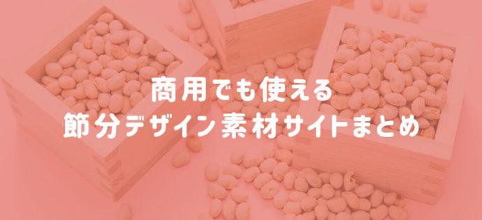 商用でも使える節分デザイン素材サイト8選【無料】