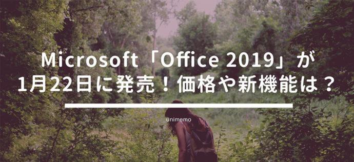 Microsoft「Office 2019」が1月22日に発売!価格や新機能は?