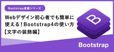 Webデザイン初心者でも簡単に使える!Bootstrap4基本の使い方【文字の装飾編】