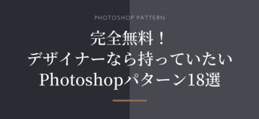 完全無料!デザイナーなら持っていたいPhotoshopパターン18選