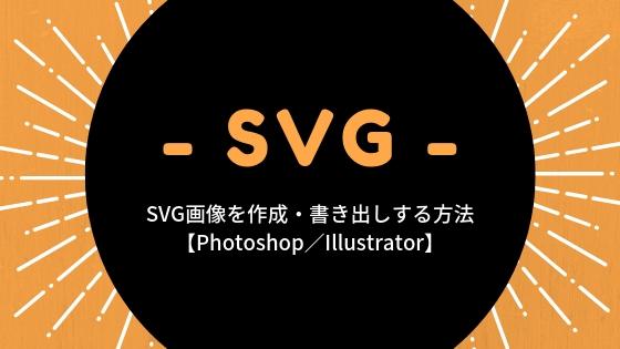 SVG画像を作成・書き出しする方法【Photoshop/Illustrator】