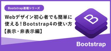 Webデザイン初心者でも簡単に使える!Bootstrap4基本の使い方【表示・非表示編】