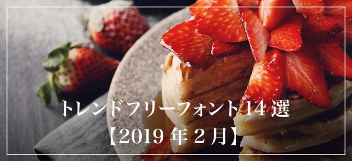 デザイナー要チェック!トレンドフリーフォント14選【2019年2月】