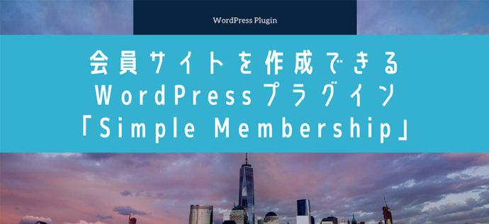 会員サイトを作成できるWordPressプラグイン「Simple Membership」