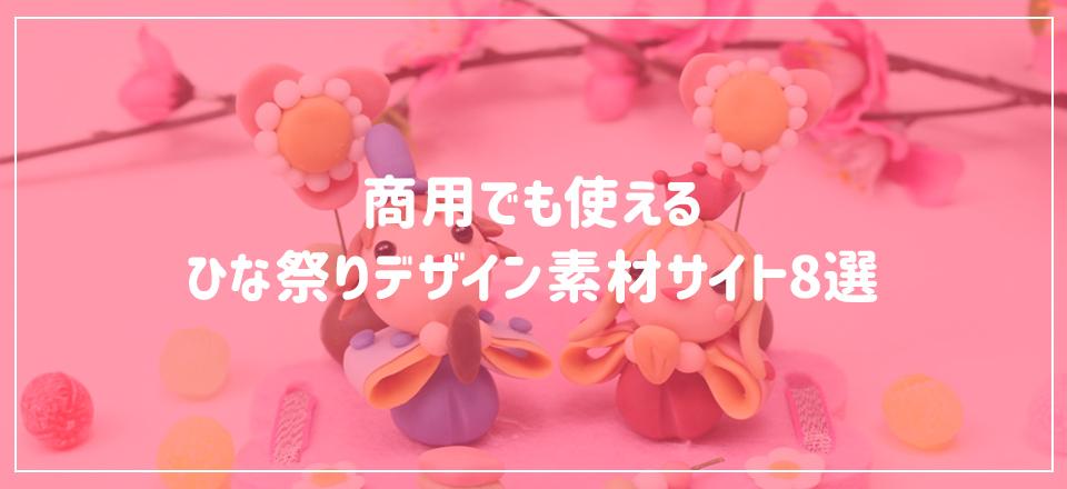 商用でも使えるひな祭りデザイン素材サイト8選【無料】