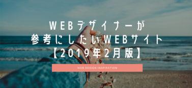 WEBデザイナーが参考にしたいWEBサイト【2019年2月版】