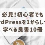 必見!初心者でもWordPressを1からしっかり学べる良書10冊
