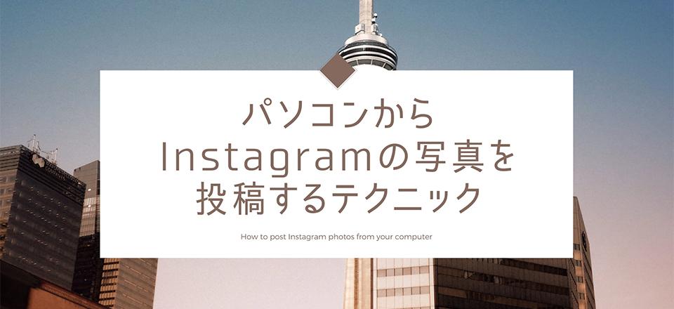 パソコンからInstagramの写真を投稿するテクニック