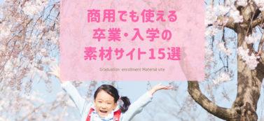 商用でも使える卒業・入学の素材サイト15選【無料】
