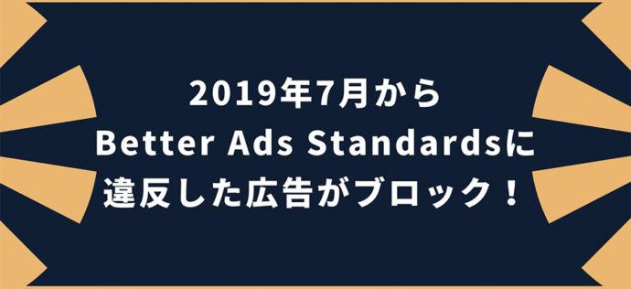 2019年7月からBetter Ads Standardsに違反した広告がブロック!