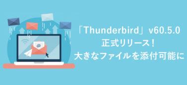 「Thunderbird」v60.5.0が正式リリース!大きなファイルを添付可能に