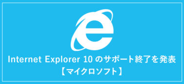 Internet Explorer 10のサポート終了を発表【マイクロソフト】