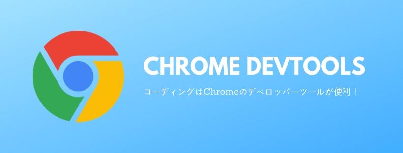 コーディングはChromeのデベロッパーツールが便利!
