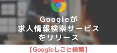 Googleが求人情報検索サービスをリリース【Googleしごと検索】