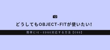 どうしてもobject-fitが使いたい!簡単にIE・Edge対応する方法【CSS】