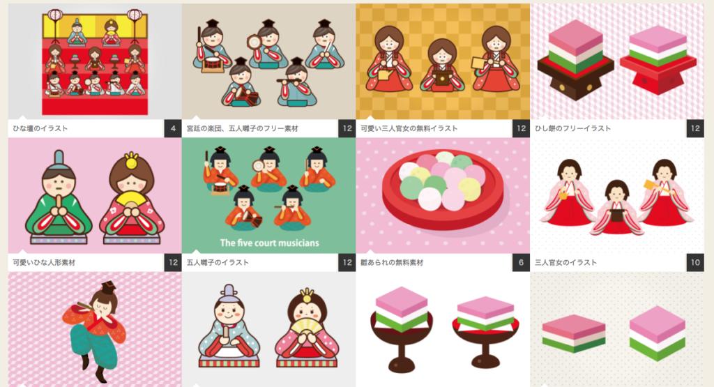 商用でも使えるひな祭りデザイン素材サイト8選無料