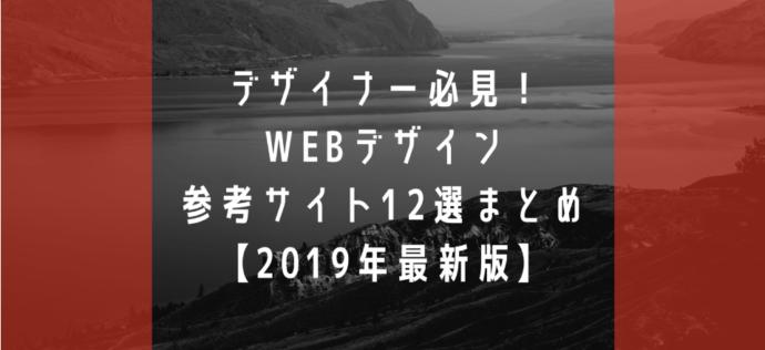 デザイナー必見!WEBデザイン参考サイト12選まとめ【2019年最新版】
