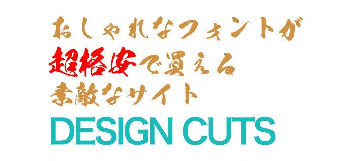 おしゃれなフォントが超格安で買える素敵なサイト「DESIGN CUTS デザインカッツ」