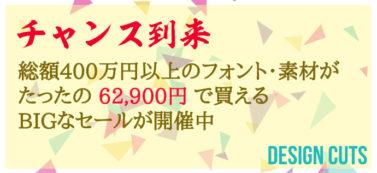 チャンス到来!総額400万円以上のフォント・素材がたったの62,900円で買える!DESIGN CUTSの再販セール