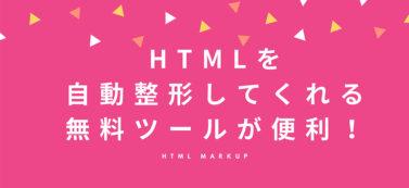 HTMLを自動整形してくれるツールが便利!【無料】