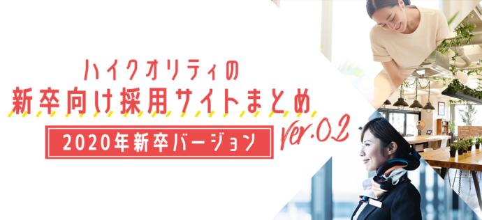 ハイクオリティの新卒向け採用サイトまとめver.02【2020年新卒】