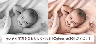 モノクロ写真を色付けしてくれる「ColouriseSG」がすごい!
