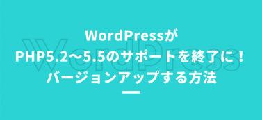 WordPressがPHP5.2〜5.5のサポートを終了に!バージョンアップする方法