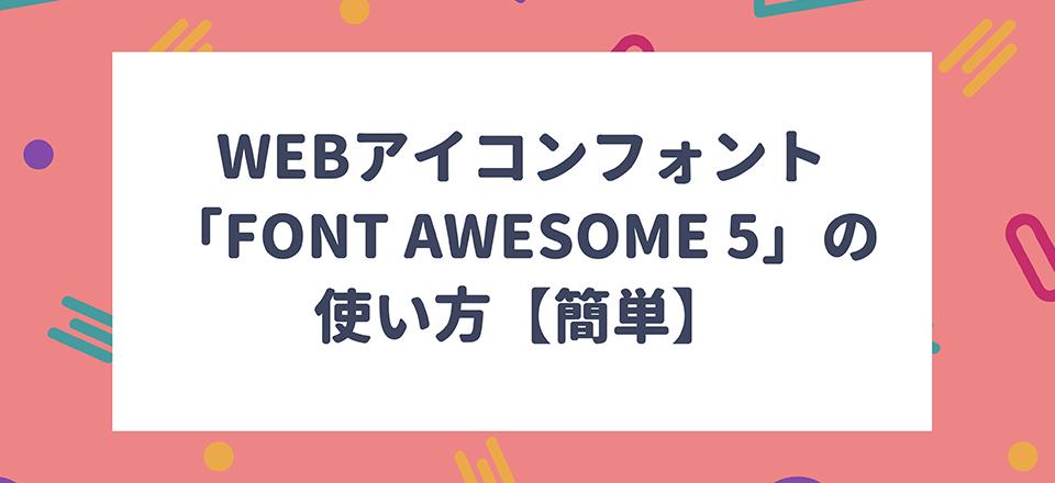 Webアイコンフォント「Font Awesome 5」の使い方【簡単】