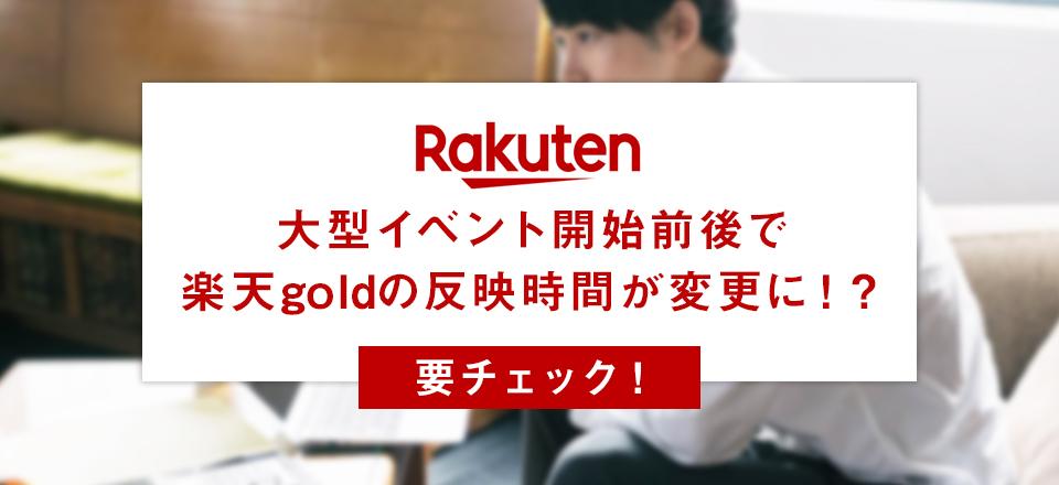 【楽天】大型イベント開始前後で、楽天goldの反映時間変更に!?