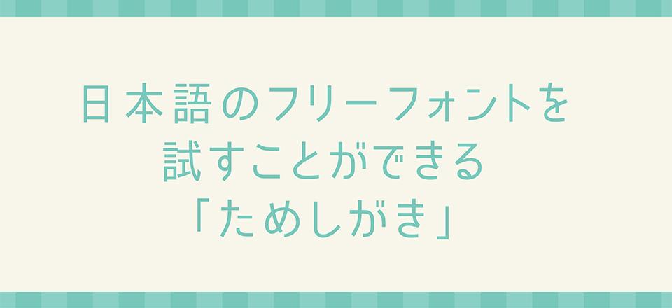 日本語のフリーフォントを一括で試すことができる「ためしがき」
