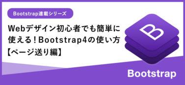 Webデザイン初心者でも簡単に使える!Bootstrap4基本の使い方【ページ送り編】