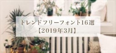 デザイナー要チェック!トレンドフリーフォント16選【2019年3月】