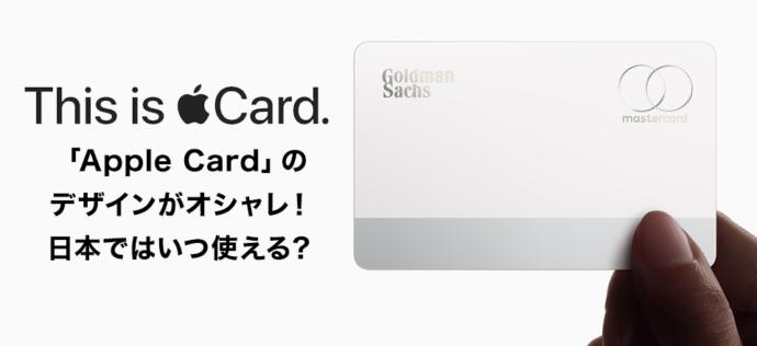Appleが発表した「Apple Card」のデザインがオシャレ!日本ではいつ使える?