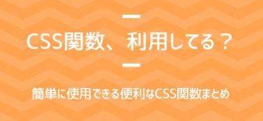 CSSの関数、利用してる?簡単に使用できる便利なCSS関数まとめ