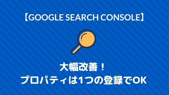 【Google Search Console】大幅改善!プロパティは1つの登録でOK